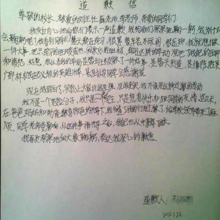 附:孩子亲笔写的《道歉信》