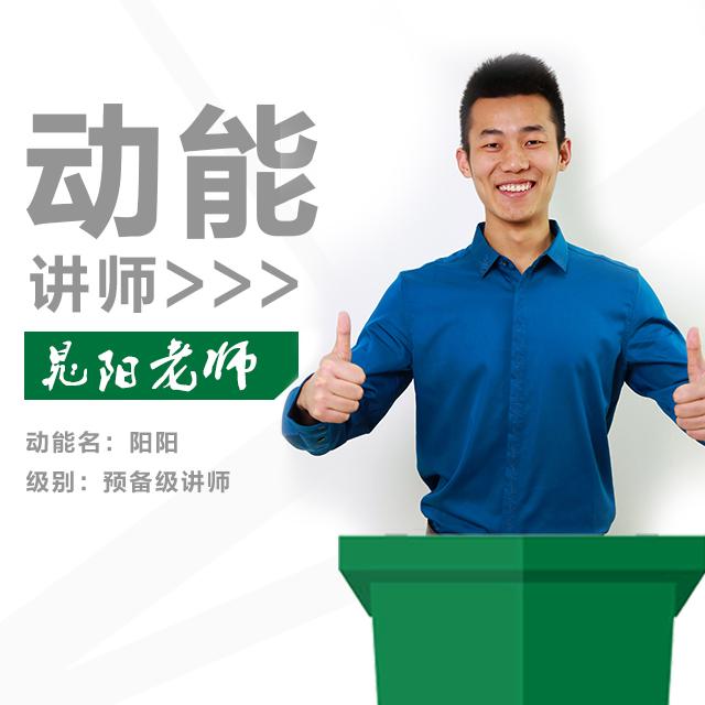 动能fun88乐天堂备用网站专员、动能讲师