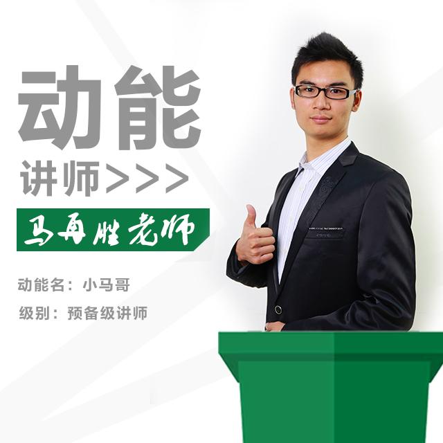 动能万博客户端manbetx专员、动能讲师