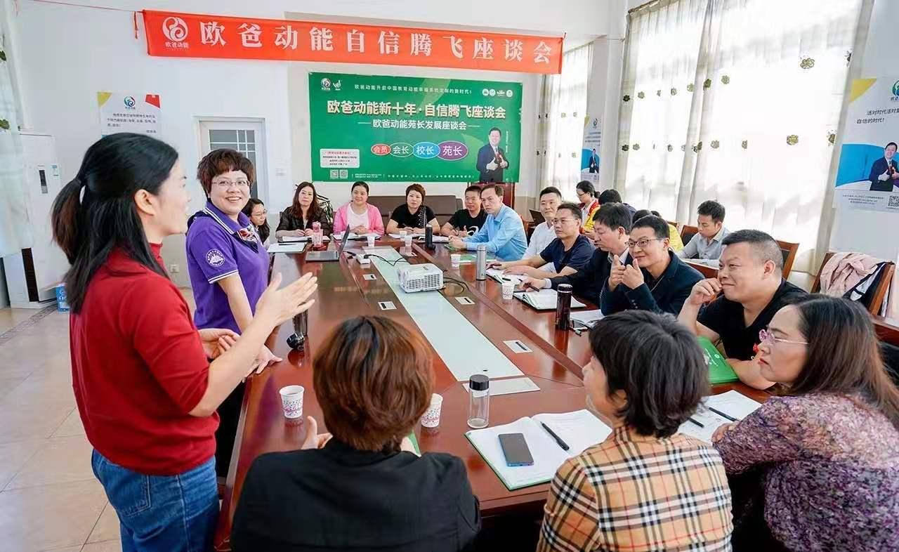 欧爸动能院长发展座谈会在广州举行