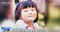 面对可能活不过四岁的女儿,她的父
